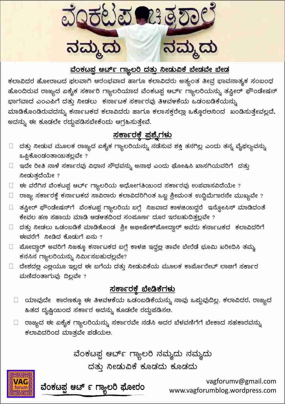 VAG-HandBill-Kannada